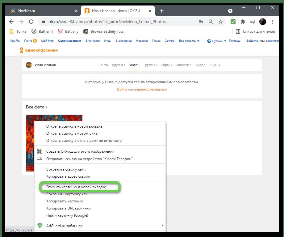 Открытие изображения в отдельной вкладке для просмотра фото в Одноклассниках без регистрации на компьютере