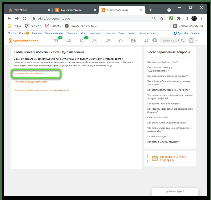 Открытие лицензионного соглашения для удаления страницы в Одноклассниках на компьютере