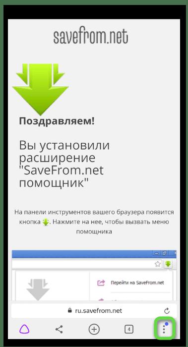 Открытие меню браузера для скачивания музыки из Одноклассников на телефон через SaveFrom Helper