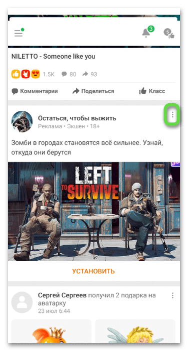 Открытие меню объявления для удаления рекламы из ленты в Одноклассниках через мобильное приложение