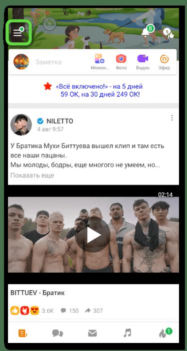 Открытие меню приложения для поиска человека по фото в Одноклассниках на телефоне
