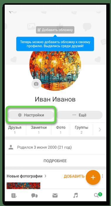 Открытие настроек для открытия страницы профиля в Одноклассниках на телефоне