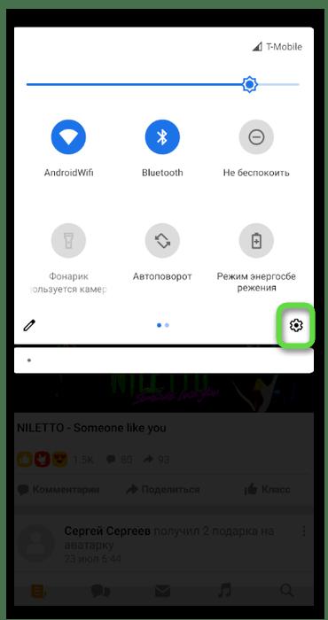Открытие настроек ОС для удаления рекламы из ленты в Одноклассниках через мобильное приложение