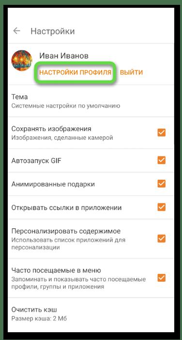 Открытие настроек профиля для открытия закрытого профиля в Одноклассниках на телефоне