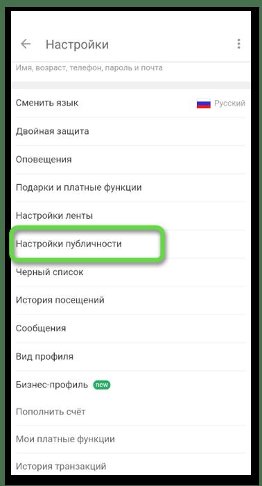 Открытие настроек публичности для открытия закрытого профиля в Одноклассниках на телефоне