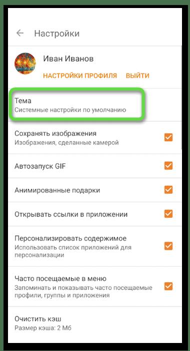 Открытие настроек темы для смены фона страницы в Одноклассниках через мобильное приложение