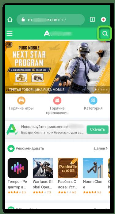 Открытие поиска на сайте для установки старой версии Одноклассники на телефон