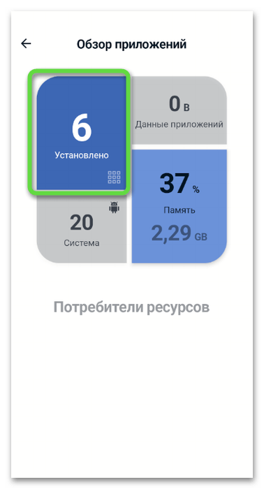 Открытие приложений для удаления приложения Одноклассники с телефона через специальную программу