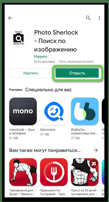 Открытие приложения для поиска человека по фото в Одноклассниках через телефон в Photo Sherlock