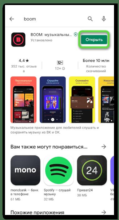 Открытие приложения для скачивания музыки из Одноклассников на телефон через Boom