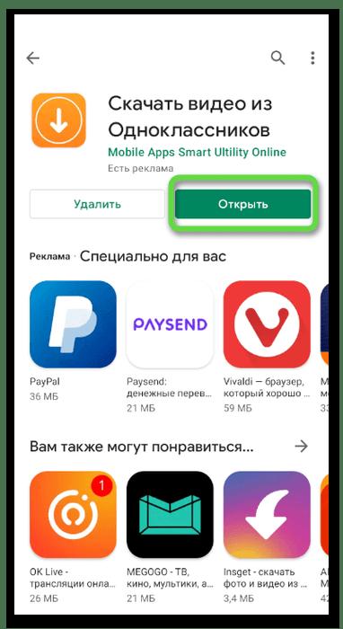 Открытие программы для скачивания видео с Одноклассников на телефон через специальное приложение