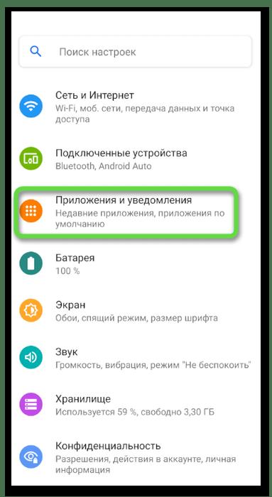 Открытие раздела с программами для удаления приложения Одноклассники с телефона
