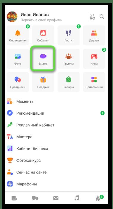 Открытие раздела с видео для скачивания видео с Одноклассников на телефон через специальное приложение
