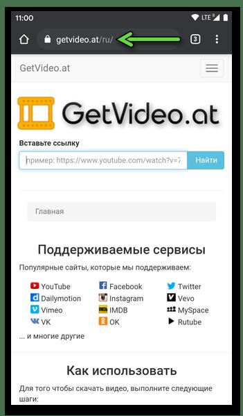 Открытие сайта сервиса для скачивания видео из ВКонтакте getvideo.at в веб-обозревателе на Android-устройстве