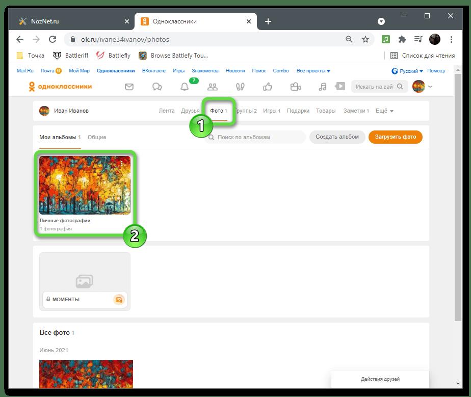 Открытие снимка для копирования ссылки для просмотра фото в Одноклассниках без регистрации на компьютере