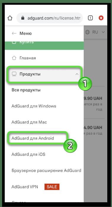 Открытие версии блокировщика для удаления рекламы из ленты в Одноклассниках через мобильное приложение