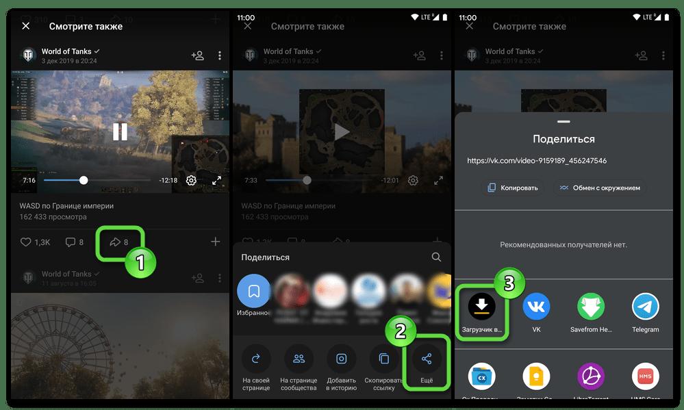 Отправка видео из Android-приложения ВКонтакте в Загрузчик видео (InShot Inc.) при помощи функции Поделиться