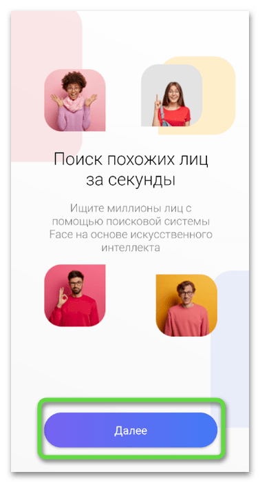 Ознакомление с приложением для поиска человека по фото в Одноклассниках через телефон в Find Face