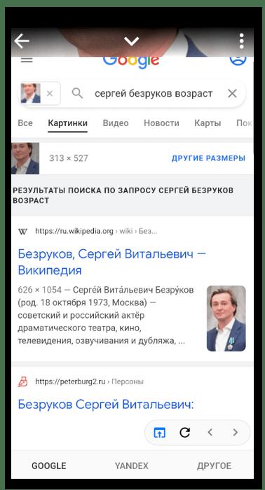 Ознакомление с результатами для поиска человека по фото в Одноклассниках через телефон в Photo Sherlock