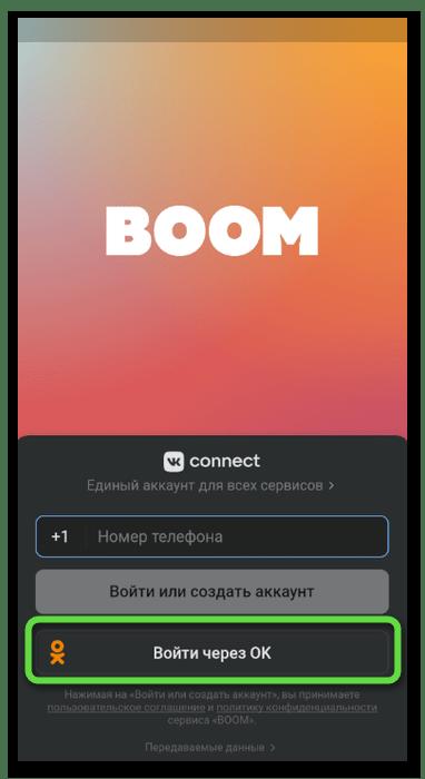 Переход к авторизации для скачивания музыки из Одноклассников на телефон через Boom