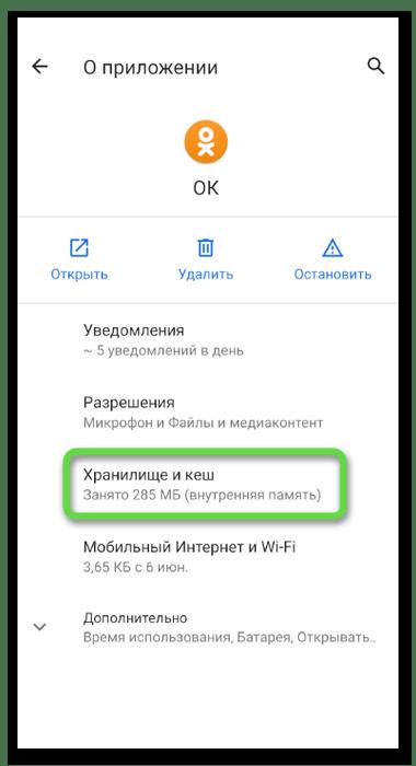 Переход к данным приложения для решения с открытием Одноклассников на телефоне