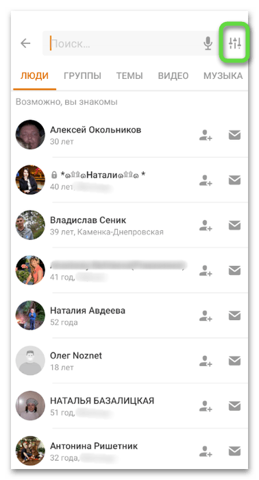 Переход к фильтрам для поиска старой страницы в Одноклассниках на телефоне