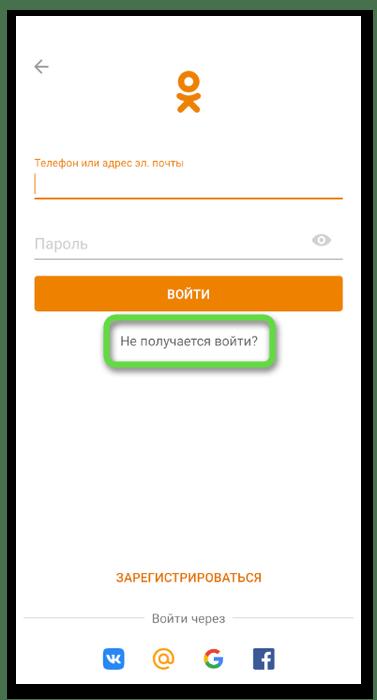 Переход к форме восстановления для поиска старой страницы в Одноклассниках на телефоне