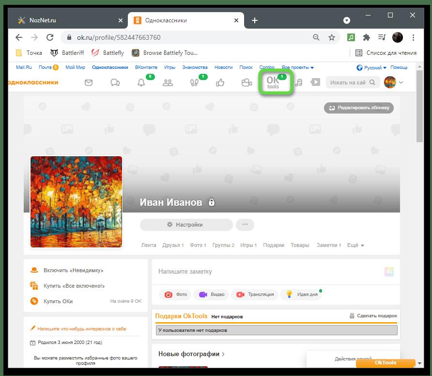 Переход к меню расширения для смены фона страницы в Одноклассниках на компьютере