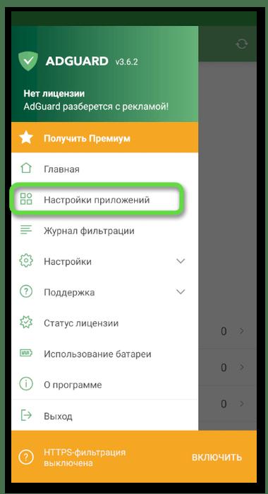 Переход к настройкам приложений для удаления рекламы из ленты в Одноклассниках через мобильное приложение