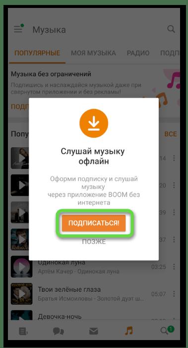 Переход к покупке подписки для скачивания музыки из Одноклассников на телефон