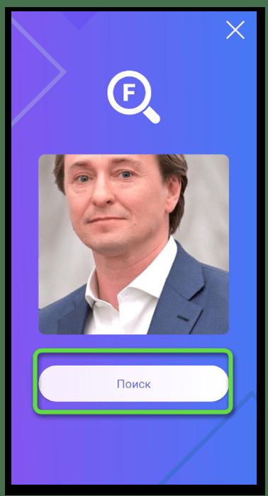 Переход к просмотру результатов для поиска человека по фото в Одноклассниках через телефон в Find Face