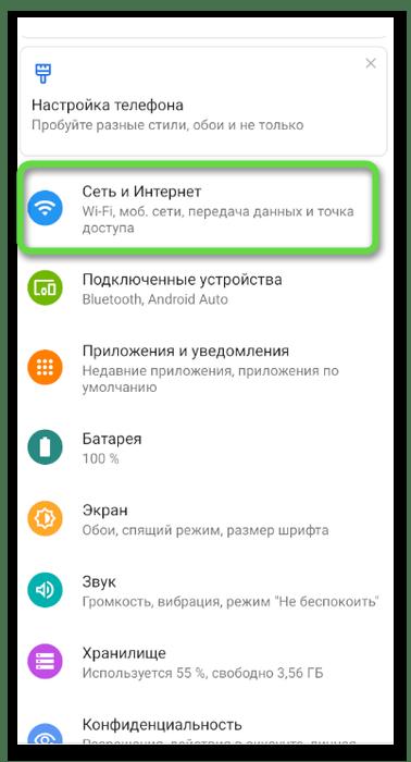 Переход к сетевым настройкам для удаления рекламы из ленты в Одноклассниках через мобильное приложение