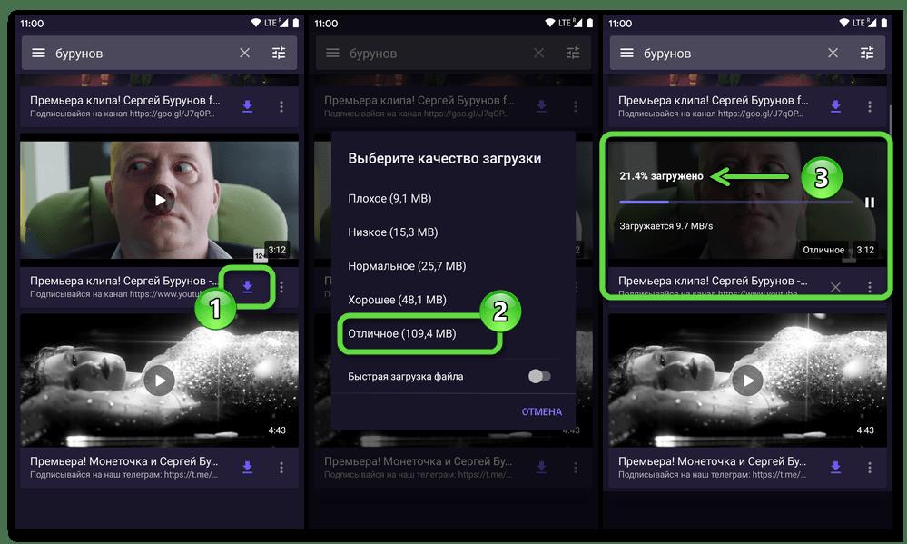 Переход к скачиванию видеоролика из соцсети ВКонтакте через Android-приложения Видео для ВК, выбор качества файла, начало загрузки