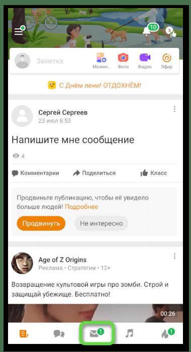 Переход к сообщениям для настройки видеозвонка в Одноклассниках через мобильное приложение