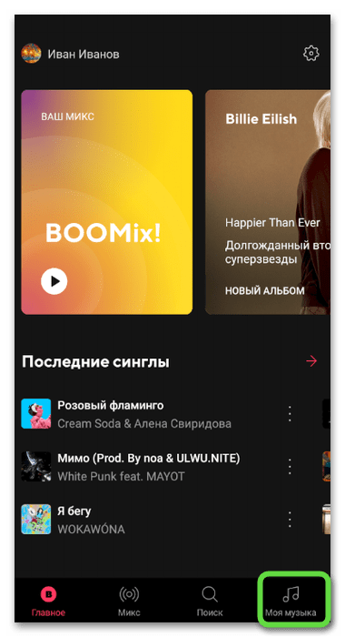 Переход к списку треков для скачивания музыки из Одноклассников на телефон через Boom