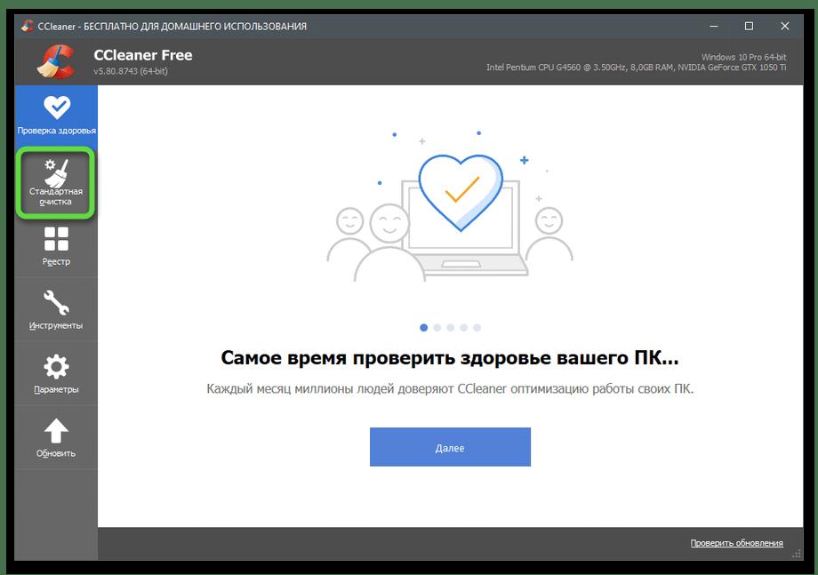 Переход к стандартной очистке для решения с открытием Одноклассников на компьютере через программу