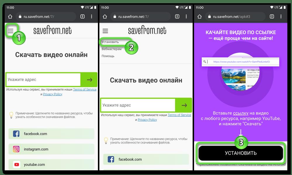 Переход к установке приложения-загрузчика видео для Android из ВК c сайта-сервиса savefrom.net