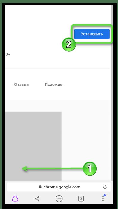 Переход на страницу расширения для скачивания музыки из Одноклассников на телефон через SaveFrom Helper