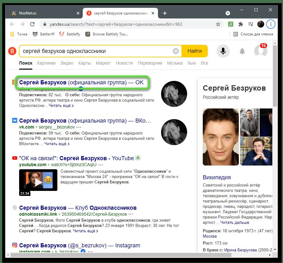 Переход по ссылкам в Яндекс для поиска человека по фото в Одноклассниках на компьютере