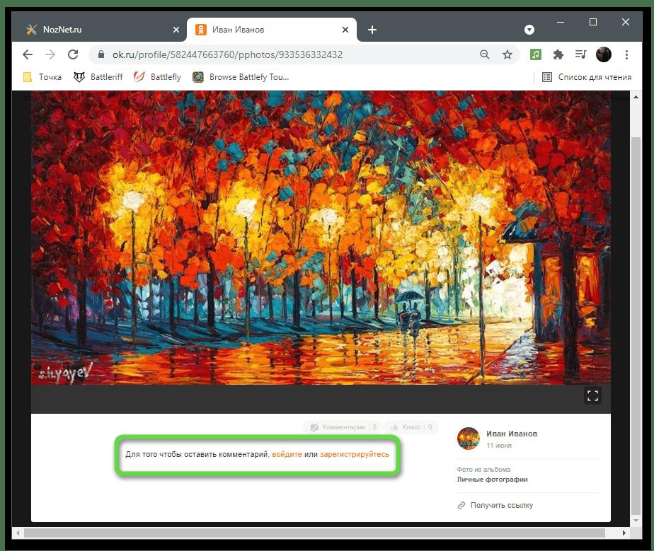 Переход по ссылке для просмотра фото в Одноклассниках без регистрации на компьютере