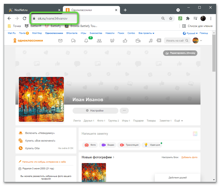 Переход по ссылке в профиль для просмотра фото в Одноклассниках без регистрации на компьютере