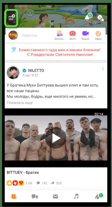 Переход в меню для скачивания видео с Одноклассников на телефон через специальное приложение