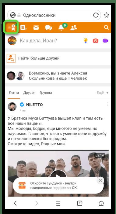 Переход в меню для скачивания видео с Одноклассников на телефон через UC Browser