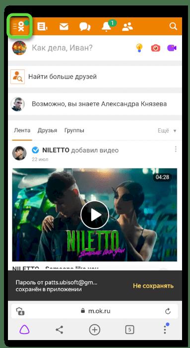 Переход в меню мобильной версии для скачивания музыки из Одноклассников на телефон через SaveFrom Helper