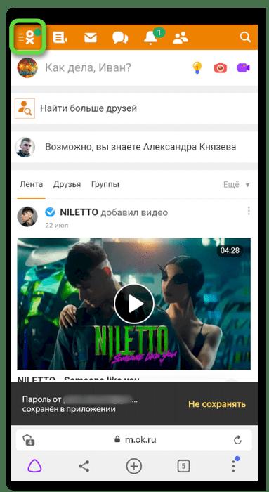 Переход в меню профиля для скачивания видео с Одноклассников на телефон через SaveFrom Helper