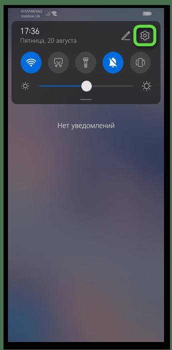 Переход в Настройки через шторку для включения функции создания скриншота жестом в Honor с Android
