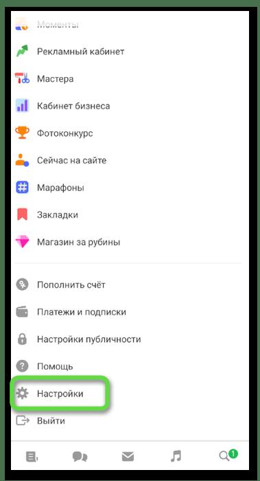 Переход в настройки для открытия закрытого профиля в Одноклассниках на телефоне