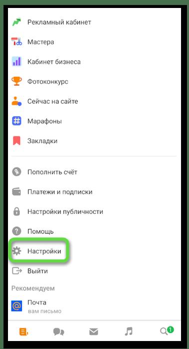 Переход в настройки для решения проблемы с открытием сообщений в Одноклассниках через мобильное приложение