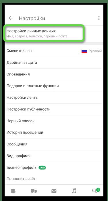 Переход в настройки профиля для открытия страницы профиля в Одноклассниках на телефоне