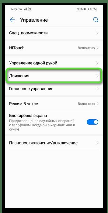 Переход в подраздел Движения для включения жеста создания скриншота тремя пальцами в Honor с Android 9